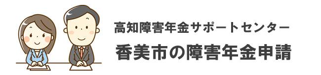 香美市の障害年金申請相談