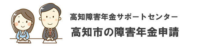 高知市の障害年金申請相談